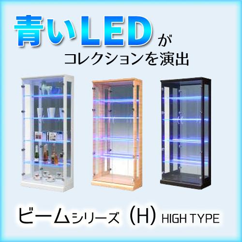 【棚ガラス&ブルーLEDライト付】ビーム ブルーLEDライト  70コレクションボード (H)ハイタイプ W70×D32×H155cm【代引対象外】