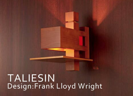 TALIESIN 2 WALL SCONCE Frank Lloyd Wright タリアセン2 フランク・ロイド・ライト YAMAGIWA ヤマギワ 322B2703 要電気工事