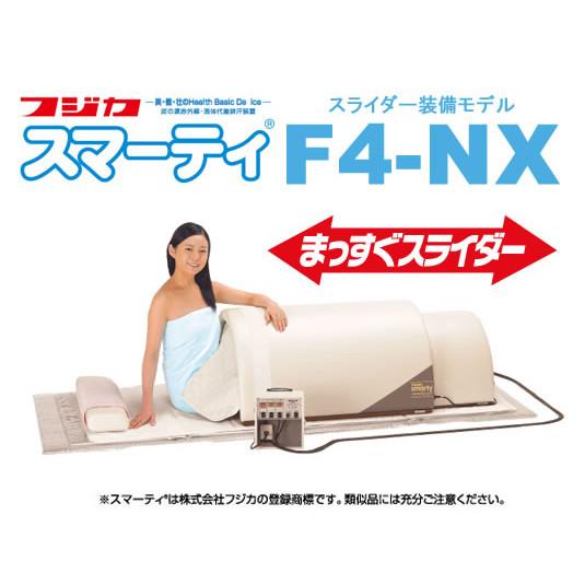 フジカ 遠赤外線サウナ スマーティ F4-NX型 まっすぐスライダー付