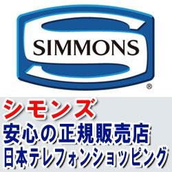 【送料別】シモンズ ヴィスコスプリングピロー 専用ピローケースのみ LE15010101【受注生産品】