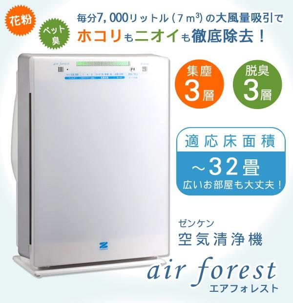 ゼンケン 空気清浄機 エアフォレスト ZF-2100C(6層タイプ)