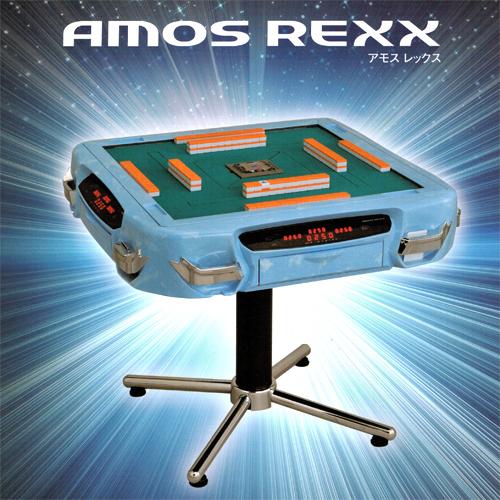 【分割払い可】【本州・四国は設置無料!】全自動麻雀卓 アモスレックス AMOS REXX 管理システム機能なしタイプ TA-2CN アモス レックス