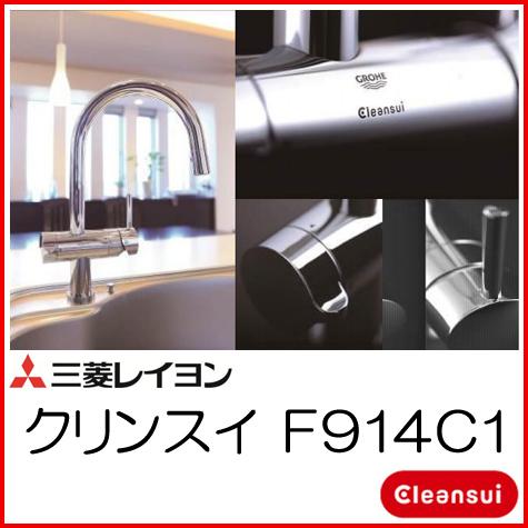 【販売終了】三菱レイヨン クリンスイ ビルトイン型浄水器 F914C1 UZC2000付属【送料無料】【設置工事費別途】