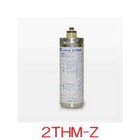 エバーピュア カートリッジ 2THM-Z