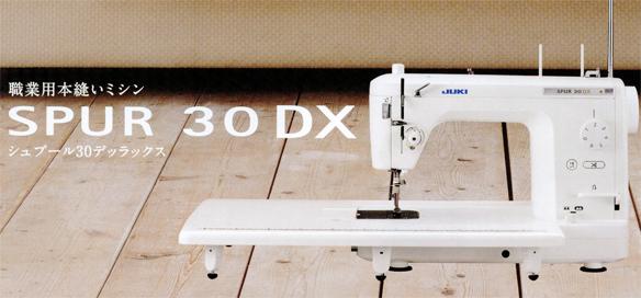 【納期お問合せ下さい】[5年保証] [ミシンマット+職業用ボビン10個付き][12色糸セット付] JUKI 職業用 ポータブル シュプールシリーズ ミシン SPUR 30 TL-30DX