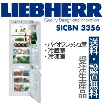 【一都三県は送料・設置費無料】LIEBHERR リープヘル 冷蔵庫 SICBN3356 premium バイオフレッシュ冷蔵庫 冷凍庫 2ドア / 代引き不可