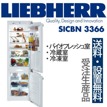 【一都三県は送料・設置費無料】LIEBHERR リープヘル 冷蔵庫 SICBN3366 premium バイオフレッシュ冷蔵庫 冷凍庫 製氷機能 2ドア / 代引き不可