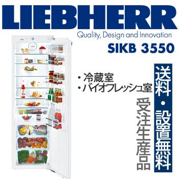 【一都三県は送料・設置費無料】LIEBHERR リープヘル 冷蔵庫 SIKB3550 premium サイドバイサイド SBS7014 バイオフレッシュ冷蔵庫 1ドア / 代引き不可