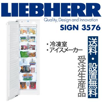 【一都三県は送料・設置費無料】LIEBHERR リープヘル 冷凍庫 SIGN3576 premium サイドバイサイド SBS7014 製氷機能 1ドア / 代引き不可
