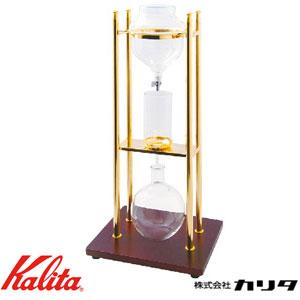 カリタ ウォータードリップマシン 水出しコーヒー 水出し器10人用 ゴールド 高級感 送料無料