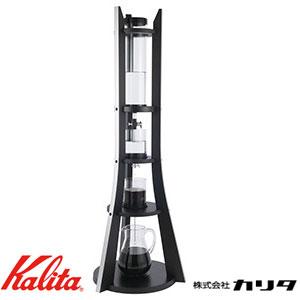 カリタ アクア3000 水出しコーヒー スタイリッシュ 耐熱ガラス 送料無料