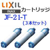 【送料無料】リクシル イナックス(INAX) オールインワン浄水栓用カートリッジ JF-21-T 高塩素除去タイプ