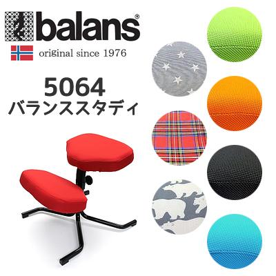 5064 バランススタディ バランスチェア balans study