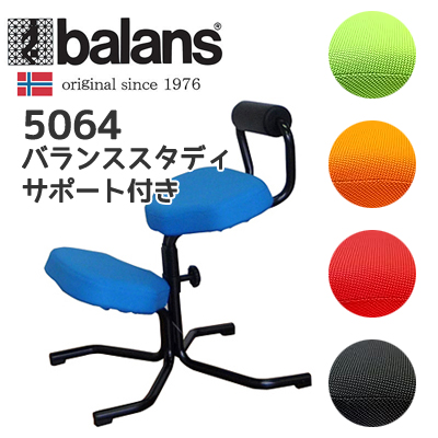 5064 バランススタディサポート バランスチェア balans study support