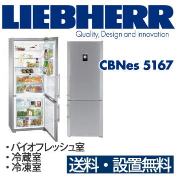 【関東4県は送料・設置費無料】LIEBHERR リープヘル 冷蔵庫 CBNes5167 premium バイオフレッシュ冷蔵庫 冷凍庫 製氷機能 2ドア / 代引き不可