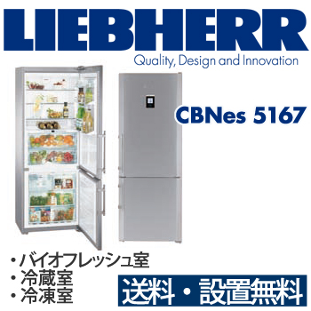 【販売終了】【一都三県は送料・設置費無料】LIEBHERR リープヘル 冷蔵庫 CBNes5167 premium バイオフレッシュ冷蔵庫 冷凍庫 製氷機能 2ドア / 代引き不可