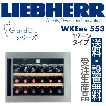 【関東4県は送料・設置費無料】LIEBHERR リープヘル ワインキャビネット WKEes553 GrandCruビルトインワインキャビネット 1ドア 1ゾーン / 代引き不可
