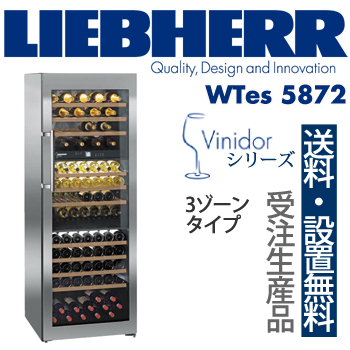 【一都三県は送料・設置費無料】LIEBHERR リープヘル ワインキャビネット WTes5872 Vinidorワインキャビネット 1ドア 3ゾーン / 代引き不可