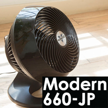 【2018年7月中旬頃入荷予定】ボルネード 660JP サーキュレーター Modern 660-JP Vornado 空気循環器『6畳~35畳対応』