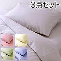 日本ベッド「リフレカ」 シングルサイズ ●ボックスシーツ ●コンフォーターケース ●ピローケース 3点セット