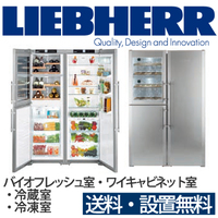 【関東4県は送料・設置費無料】LIEBHERR リープヘル 冷蔵庫 SBSes7155 premium サイドバイサイド バイオフレッシュ冷蔵庫 冷凍庫 ワインキャビネット 製氷機能 2連横並び / 代引き不可
