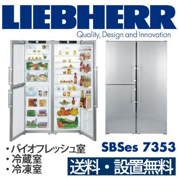 【関東4県は送料・設置費無料】LIEBHERR リープヘル 冷蔵庫 SBSes7353 premium サイドバイサイド バイオフレッシュ冷蔵庫 冷凍庫 製氷機能 2連横並び / 代引き不可