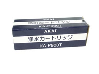 【3個以上で送料無料】AKAI (赤井電機)浄水カートリッジ KA-P900T