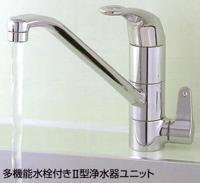 【販売終了】キッツ浄水器 オアシックスコンパクトOBS4S-UCA-45