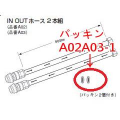 三菱クリンスイ パッキン(品番:A02A03-1) 2つ一組 共通主要部品
