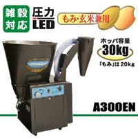 細川製作所 循環式精米機 A300EN モーター内蔵型
