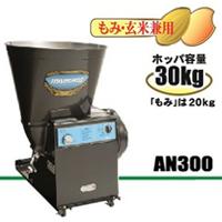 マルマス機械 循環式精米機 AN300 ◆モーターなし ◆400W~750W用 ◆籾・玄米兼用タイプ   【代金引換対象外】