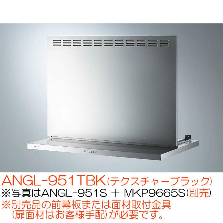 アリアフィーナ レンジフード 壁面取付タイプ アンジェリーナ ANGL-951TBK(テクスチャーブラック)