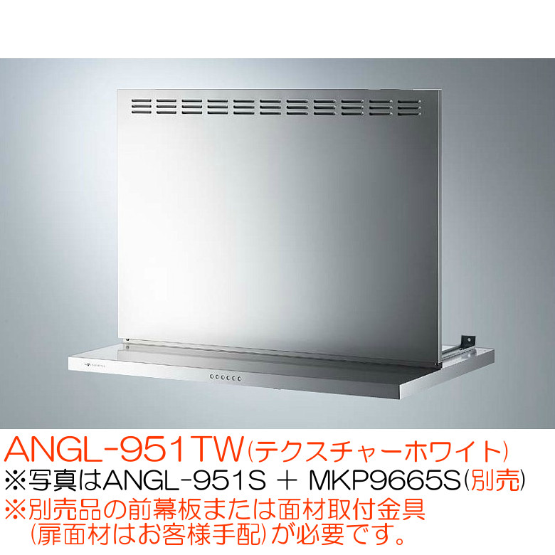 アリアフィーナ レンジフード 壁面取付タイプ アンジェリーナ ANGL-951TW(テクスチャーホワイト)