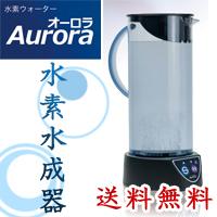 【送料・代引き手数料無料】水素水生成器/水素ウォーター オーロラ Aurora ☆ビタセラ6個プレゼント☆