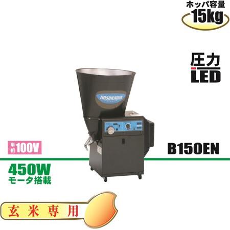 マルマス機械 循環式精米機 B150EN ◆単相100V 450Wモーター付 ◆玄米専用タイプ   【代金引換対象外】