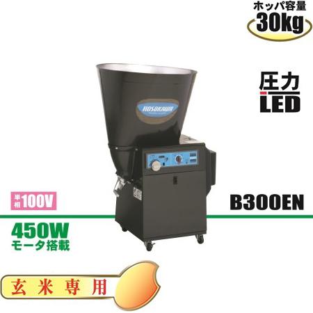マルマス機械 循環式精米機 B300EN ◆単相100V 450Wモーター付 ◆玄米専用タイプ   【代金引換対象外】