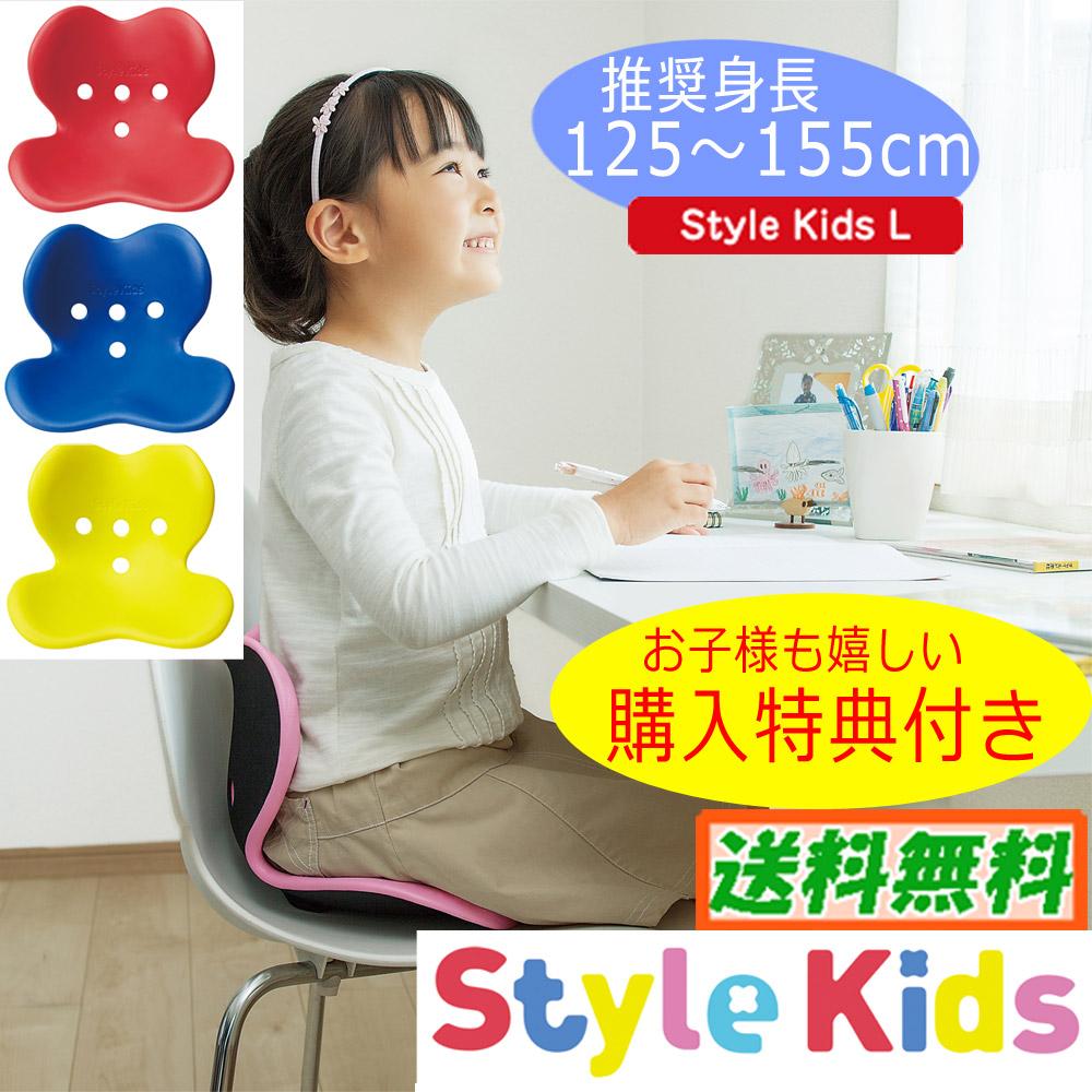 スタイルキッズL MTG Style Kids Lサイズ推奨身長125~155cm ボディメイクシート 正規保証付 姿勢サポート椅子 BSSK1941F 【送料無料】