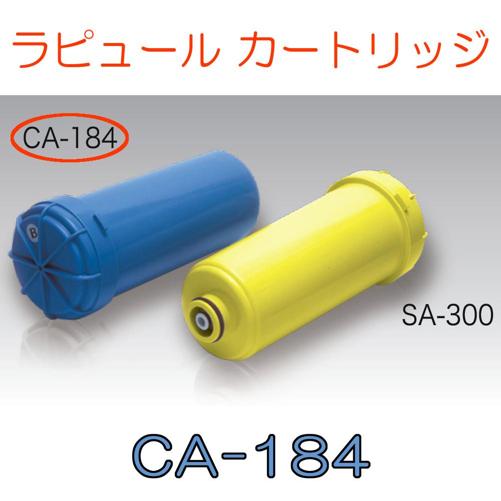 ラピュール ハイブリッドカーボンブロックカートリッジ CA-184