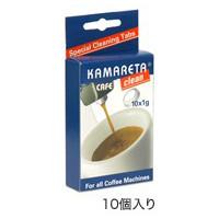 【送料サイズS】GAGGIA(ガジア)・Saeco(サエコ) 洗浄タブレット カマレタ カフェクリーン 10錠入り