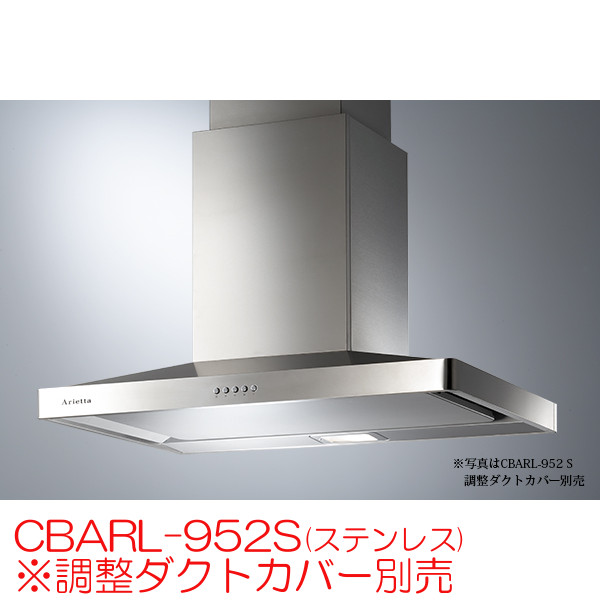 アリエッタ レンジフード 天井取付タイプ センターバルケッタ CBARL-952S(ステンレス)
