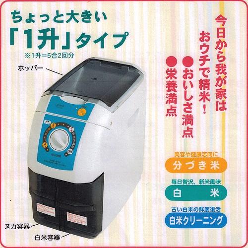 細川製作所 一回通し式精米機 CE1700 キッチン精米器シーダー 家庭用精米機 1升タイプ 分づき対応