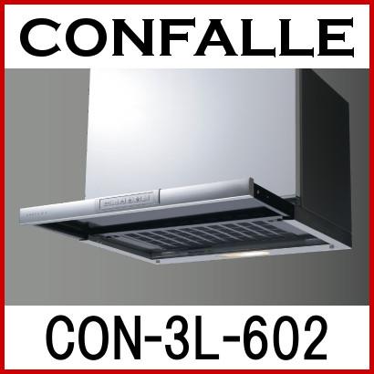 【販売終了】【送料無料】コンファーレ(CONFALLE) レンジフード CON-3L-602