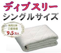 【販売終了】ディプスリー シングルサイズ 高機能セラミクスベッドパッド ハンディネットワーク インターナショナル 【送料無料】
