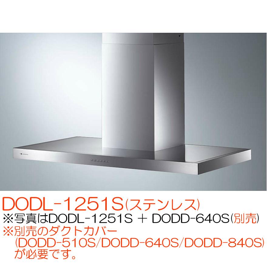 アリアフィーナ レンジフード 壁面取付タイプ ドディチ DODL-1251S(ステンレス)