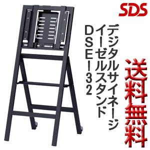 SDS エスディエス / デジタルサイネージイーゼルスタンド EASEL STAND digital signage / DSE-32【代引き不可】【配送時間指定不可】【SDSの大型商品は車上渡しです】