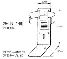 三菱クリンスイ カートリッジ取付台(品番:A04) 共通主要部品