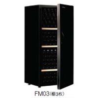 【開梱設置付き送料無料】Artevino アルテビノ ワインセラー FMシリーズ FM03 カラー:ノワール 収納本数約215本
