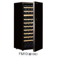 【開梱設置付き送料無料】Artevino アルテビノ ワインセラー FMシリーズ FM10 カラー:ノワール 収納本数約150本