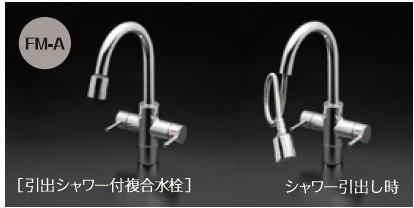 メイスイ Mシリーズ専用水栓 FM-A (M-100+専用水栓)