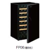 【開梱設置付き送料無料】Artevino アルテビノ ワインセラー FPシリーズ FP06 カラー:ノワール 収納本数約98本